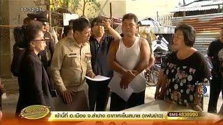 getlinkyoutube.com-ชาวบ้าน ปะทะ จนท.ขณะเจรจาขอรื้อถอนสิ่งปลูกสร้างใต้ด่วนดินแดง ขีดเส้นตาย 30 วัน