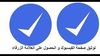 getlinkyoutube.com-توثيق صفحة الفيسبوك و الحصول على العلامة الزرقاء لاثبات الملكية