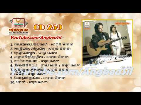 Sondan Chet Ksae Guita By Sapoun Midada RHM CD vol 259