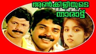 getlinkyoutube.com-Aankiliyude Tharattu | Malayalam Super Hit Full Movie | Mammootty & Revathi