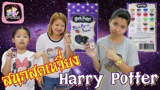 getlinkyoutube.com-สนุกสุดเหวี่ยง กับJelly Belly Harry Potter  พี่ฟิล์ม น้องฟิวส์ Happy Channel