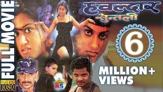 getlinkyoutube.com-Hawaldar Suntali || हबल्दार सुन्तली || Nepali Movie || Full HD