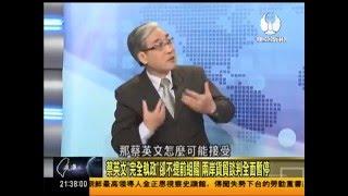 getlinkyoutube.com-走进台湾 2016-01-20 到底是不是中国人?蔡英文2000年备询时曾这样说..