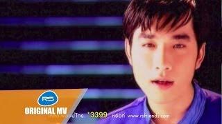 getlinkyoutube.com-ไม่อาจเปลี่ยนใจ : James เจมส์ เรืองศักดิ์ | Official MV