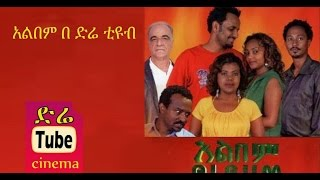getlinkyoutube.com-Album (አልበም) Latest Ethiopian Movie from DireTube Cinema