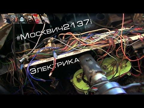 Москвич 2137i Часть 2 - Электрика