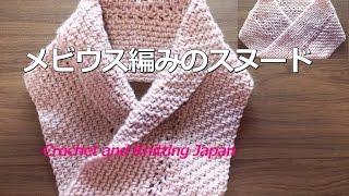 getlinkyoutube.com-メビウス編みのスヌードの編み方1:細編み模様【かぎ針編み】How to Crochet  Mobius  Scarf  knitting