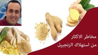getlinkyoutube.com-مخاطر الاكثار من استهلاك الزنجبيل   نبيل العياشي