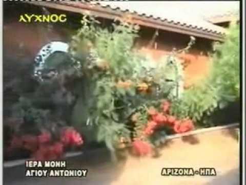 ΑΓΙΟΣ ΑΝΤΩΝΙΟΣ ΑΡΙΖΟΝΑ