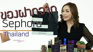 getlinkyoutube.com-โมเมพาเพลิน : ของฝากจาก Sephora Thailand