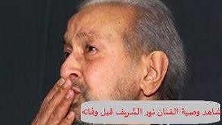 getlinkyoutube.com-شاهد ماهى وصية الفنان نور الشريف قبل وفاته