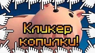 getlinkyoutube.com-Кликер копилки!