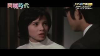 getlinkyoutube.com-あの頃映画 the BEST 松竹ブルーレイ・コレクション「同棲時代」2015/8/5リリース!