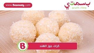 getlinkyoutube.com-طريقة عمل كرات جوز الهند - Coconut Snowballs