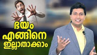 getlinkyoutube.com-ഭയം എങ്ങിനെ ഇല്ലാതാക്കാം....  Malayalam Motivational Speech