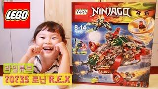 고스트 닌자고 로닌REX 전투기 70735 LEGO NINJAGO  RONIN R.E.X Unboxing & Review! Toys おもちゃ игрушка 라임튜브