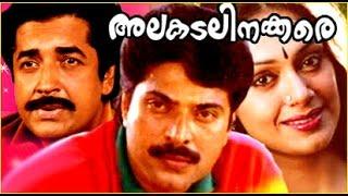 getlinkyoutube.com-Malayalam Super Hit Full Movie | ALAKADALINAKKARE | Prem Nazir,Mammootty & Shobhana