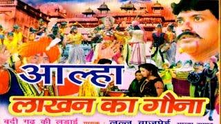 getlinkyoutube.com-Aalha - Lakhan Ka Gauna | आल्हा लाखन का गौना | comedy