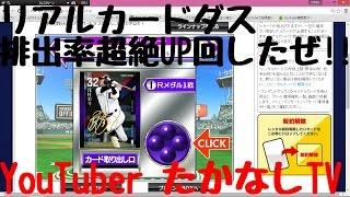 getlinkyoutube.com-排出率超絶UP‼オーナーズリーグリアルカードダス回したぜ!!