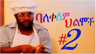 Ethiopian Movie - Balekelem Hilmoch #2 (ባለቀለም ህልሞች #2)  Full 2015
