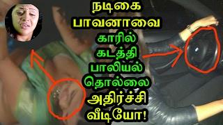 தமிழ் நடிகை பாவனாவை காரில் கடத்தி பாலியல் தொல்லை! போலீஸில் புகார்! Actress Bhavana Molested In Car |