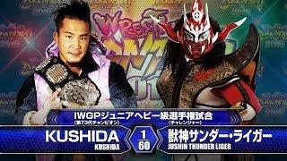 getlinkyoutube.com-2016 5.3 FUKUOKA KUSHIDA vs JYUSHIN THUNDER LIGER MATCH VTR
