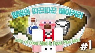 양띵 [양띵의 따끈따끈 베이커리! 1편] 마인크래프트 Lots of Food Mod & Food Plus Mod