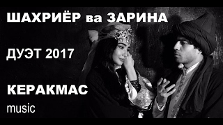 getlinkyoutube.com-Шахриёр ва Зарина - Керакмас