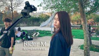 getlinkyoutube.com-【 Rider M 】 Zhiyun TW 智雲 三軸穩定器 - 戀