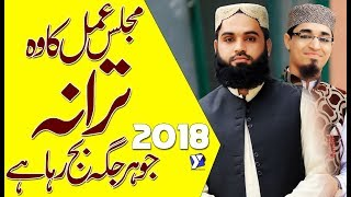 Latest 2nd Tarana MMA 2018 - Yasir Soharwardi & Khalid Nazar Kaifi width=