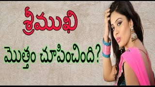 Anchor/Actor Sreemukhi Shocking Hot Videos In Babu Baga Busy Movie    శ్రీముఖి మొత్తం చూపించింది?