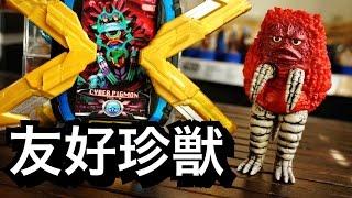 getlinkyoutube.com-【ソフビ】ウルトラマン X ピグモン レビュー 音声★ウルトラ怪獣X 1 1 友好珍獣 Ultraman X pigmon