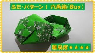 getlinkyoutube.com-おりがみ/六角箱(gift box)フタⅠ・かんたん 折り方・作り方・折り紙・音声解説付き origami難易度★★★★