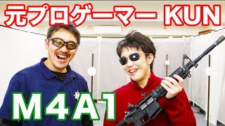 getlinkyoutube.com-元プロゲーマー KUNさんに M4A1のエアガンを撃ってもらった!エアガンの安全な扱い方を紹介【マック堺の動画】