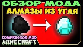 getlinkyoutube.com-ч.254 Алмазы из Угля - (Coal to Diamond Compressor Mod) - Обзор мода для Minecraft