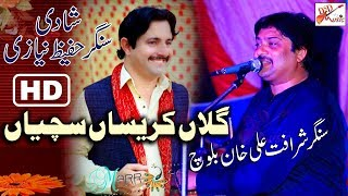 Gallan Karesan Sachiyan►Singer Sharafat Ali Khan►Wedding Singer Hafeez Niazi Daodkhelvi►Full HD Song