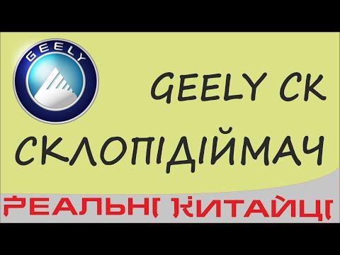 Geely CK заміна склопідіймача, розбирання дверки. Заміна вікна.