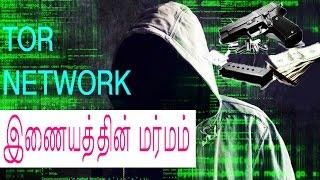 இணையத்தின் மறுபக்கம் | DARK WEB (TOR NETWORK) IN TAMIL | TN TRENDS