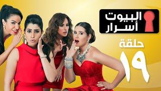 getlinkyoutube.com-Episode 19 - ELbyot Asrar Series   الحلقة التاسعة عشر - مسلسل البيوت أسرار