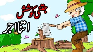 Cartoon Stories for Kids in Urdu and Hindi   Jitni Koshish Utna Ajar