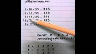 getlinkyoutube.com-สูตรคำนวนหวย-สูตรหาเลขเด่นบน(2)ใช้ได้ตลอด