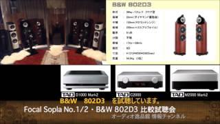 getlinkyoutube.com-Focal Sopla No.1/2 B&W 802D3 比較試聴会 1回目(後半)