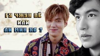 getlinkyoutube.com-Все о Ли Мин Хо: Август 2015   Гу Чжун Пё или Ли Мин Хо ?