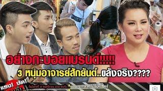 3 อาจารย์หล่อ...แห่งวงการสักยันต์เมืองไทย!! : แรงชัดจัดเต็ม 10 พ.ย. 58 [3/3]