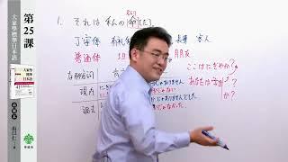 getlinkyoutube.com-《大家學標準日本語 高級本》學習目標 87(出口仁/著,檸檬樹/出版)