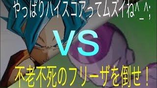 getlinkyoutube.com-【DBH】不老不死のフリーザを倒せ!