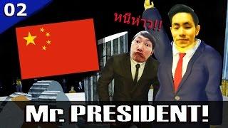 getlinkyoutube.com-MR.PRESIDENT [02] : เมื่อท่านไปปราศรัยที่เมืองจีน [Feat.น็อตฮี๋ฮี๋]