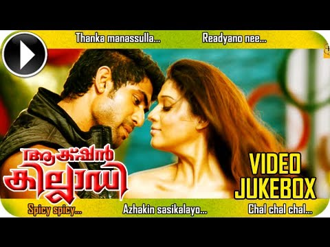 Action Khilladi ★ Malayalam Movie 2013 ★ Video Songs Jukebox ★ Nayanthara ★ Rana Daggubati [HD]