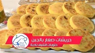 getlinkyoutube.com-الحرشة المغربية او حريشات صغار بالجبن والزيتون الشيف نادية harcha marocaine