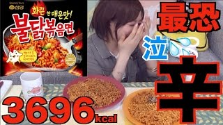 getlinkyoutube.com-Kinoshita Yuka [OoGui Eater] Dangerously HOT Korean Instant Noodles